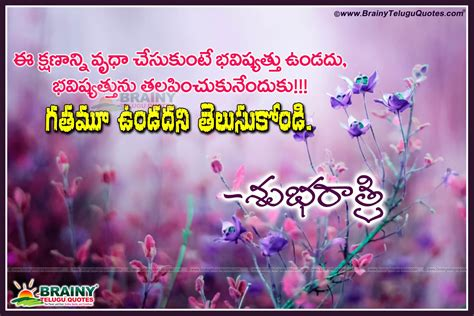 Good Night Inspiring Words and Quotes Pictures in Telugu