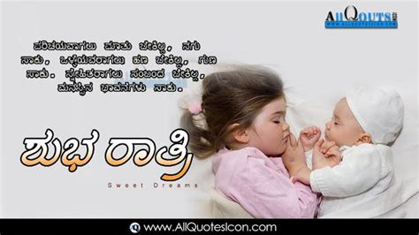 Good-Night-Wallpapers-Kannada-Quotes-Wishes-for-Whatsapp