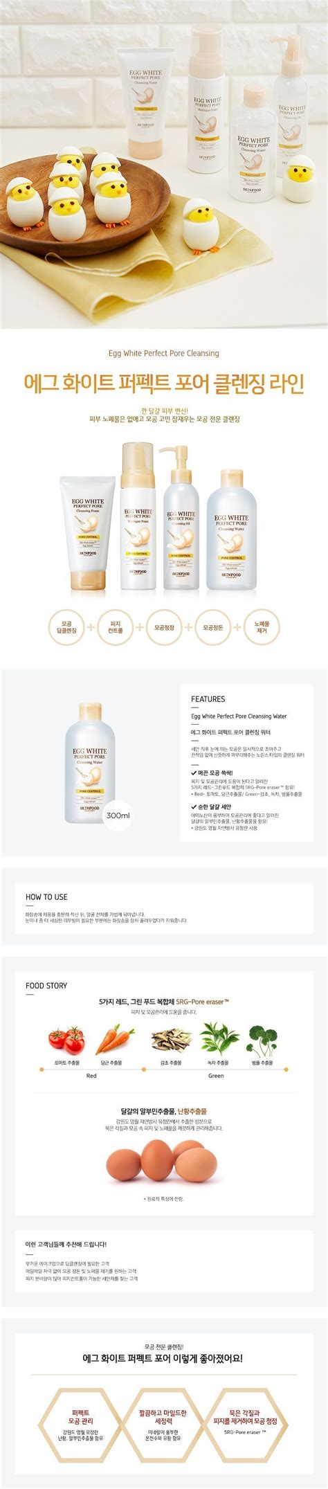 Skinfood Egg White Perfect Pore Cleansing Water – seoul