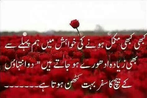 Pin by Nuzhat Masood on اردو ادب   Poetry quotes, Urdu